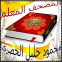 Moshaf Mo3lim Mahmod Al Husary