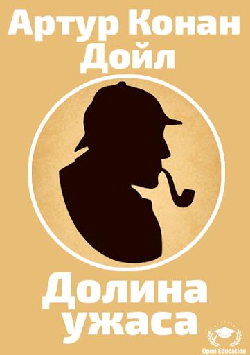 Шерлок Холмс - Долина Ужаса