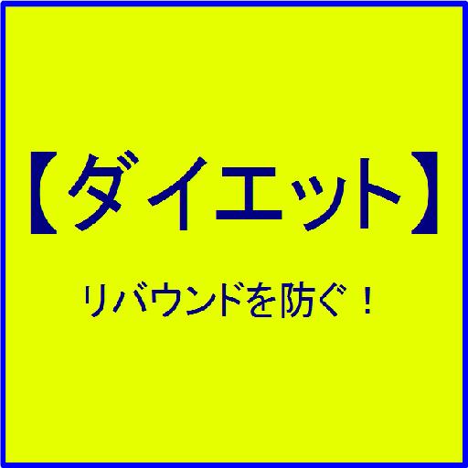 【ダイエット】リバウンドを防ぐ!