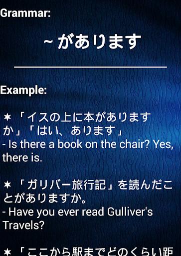 Test Grammar N5 Japanese  screenshots 4