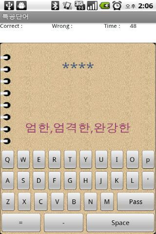 영어단어 암기,중등,수능,공무원,voca-특공단어 - screenshot