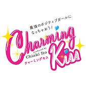 AAA伊藤千晃プロデュース CharmingKiss