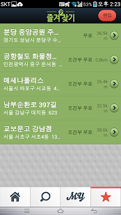 파크잇 : 무료 주차장 찾기 screenshot