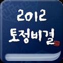 [신 토정비결]2012 임진년 최고의 토정비결 icon