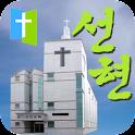 선현교회 logo