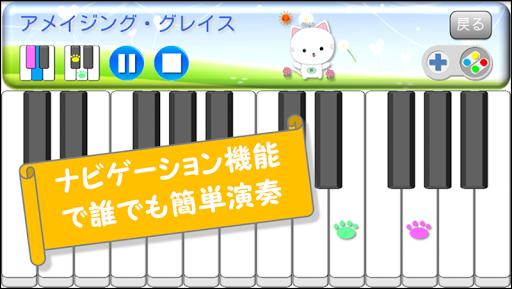 はじめてのピアノ