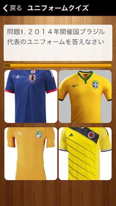 ワールドカップサッカークイズ!のおすすめ画像2