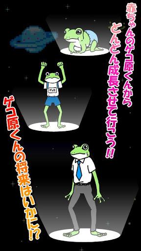 【免費冒險App】【育成ゲーム】ゲコ原くんザ・アプリ【無料】-APP點子