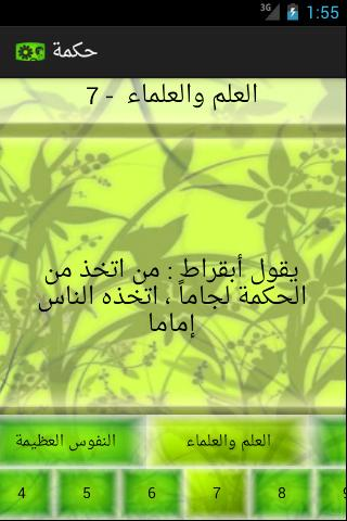 حكمة - screenshot