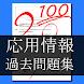 情報処理試験問題集 応用情報 平成24年度版