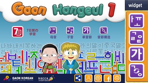 Gaonガオンハングル1