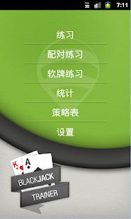 Blackjack Trainer Pro