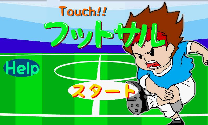 Touch! Soccer - screenshot