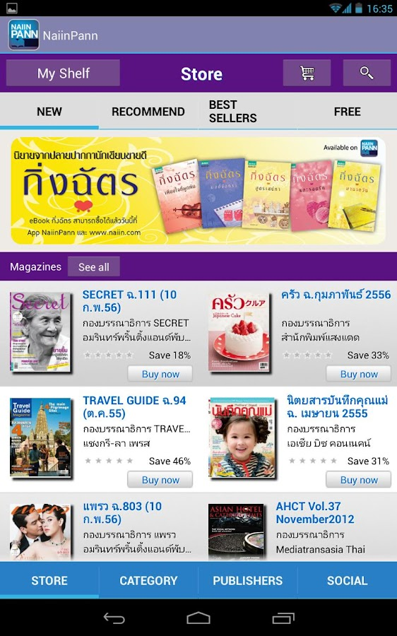 NaiinPann: Online Bookstore - screenshot