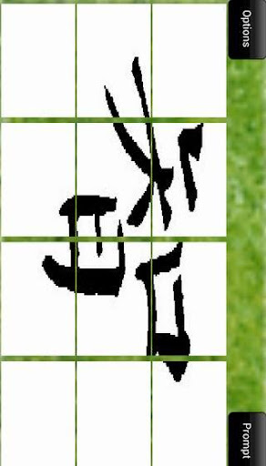 Kanji Puzzle
