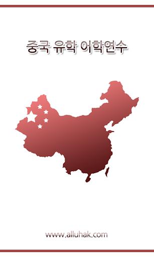 중국 유학 어학연수 중국어학원 학교 정보 홍콩 대만
