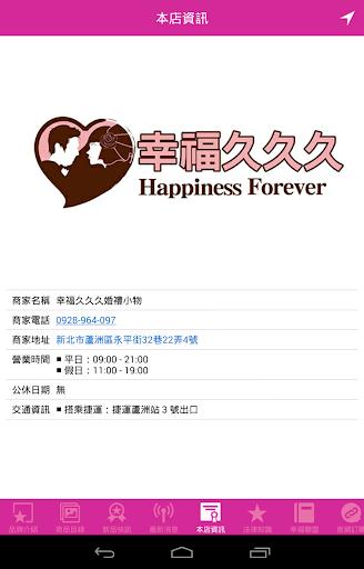 玩生活App|幸福久久久婚禮小物免費|APP試玩