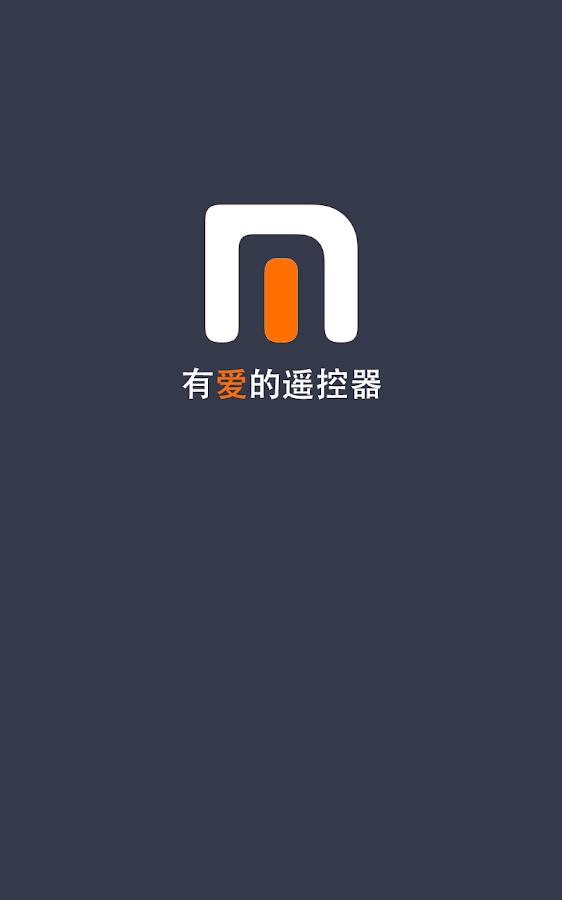 米有爱遥控 - screenshot