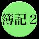 簿記2級勘定科目単語帳