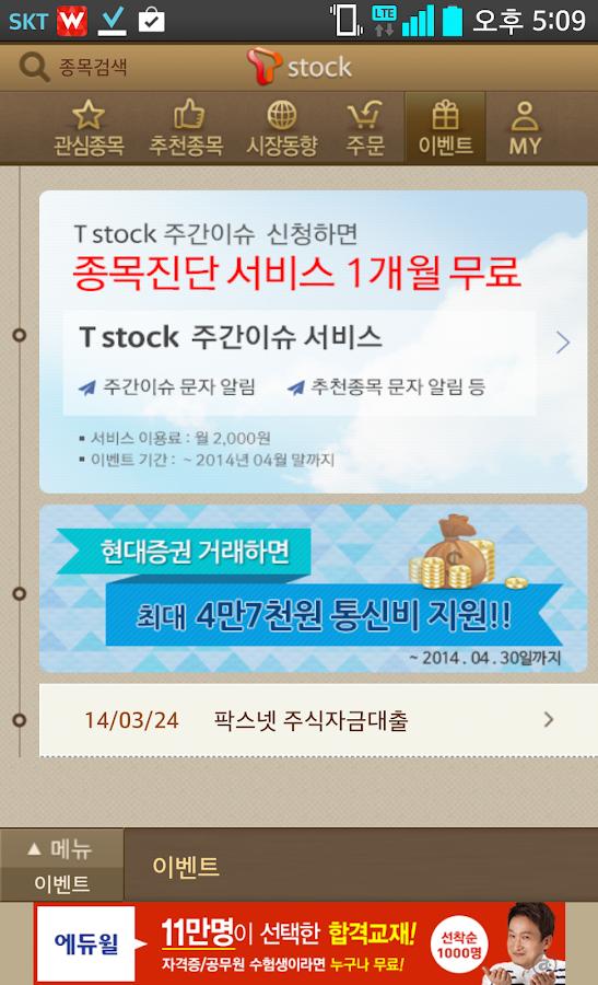 T stock - screenshot