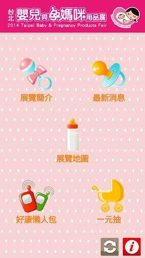 2014 台北嬰兒與孕媽咪用品展暨兒童博覽會