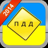 ПДД Украина 2015