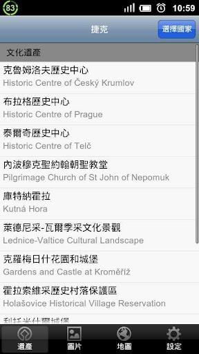 世界遺產在捷克
