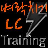 벼락치기 LC 듣기 훈련 프로그램 for Tab