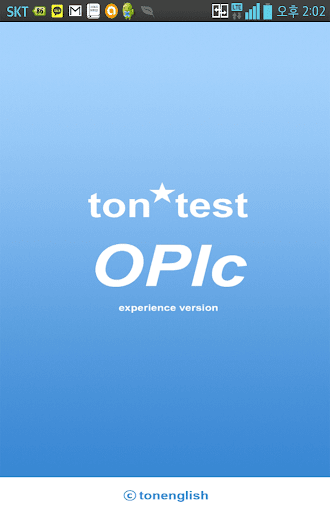 tontest OPIc 체험판