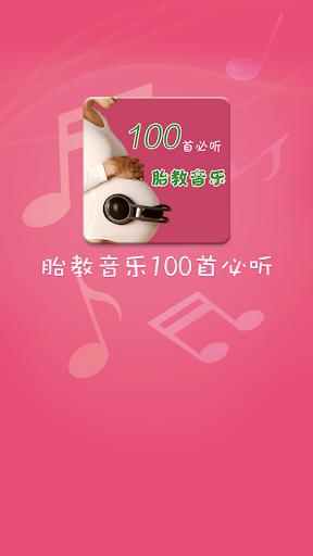 胎教音乐100首必听