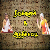 Thirukkural and Aathichudi