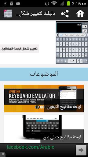 دليلك لتغيير شكل لوحة المفاتيح