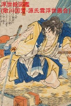 浮世絵図鑑(歌川国芳 - 源氏雲浮世画合)のおすすめ画像1