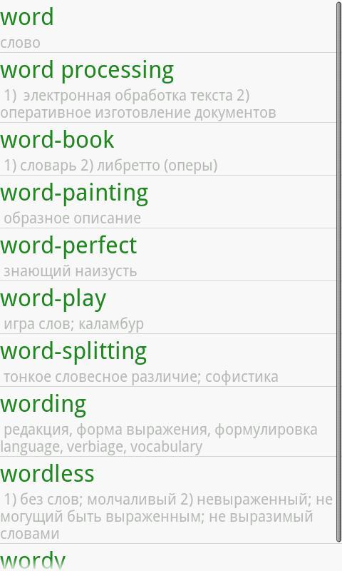Англо-русский словарь- screenshot