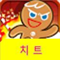 쿠키런 치트 icon