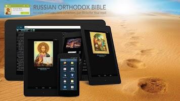 Screenshot of ' Russian Bible