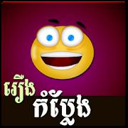 Khmer Joke Story