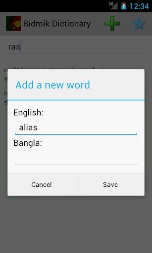 Ridmik Bangla Dictionary  screenshots 2