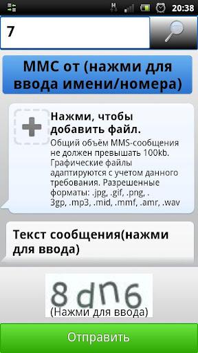 MMS.net free