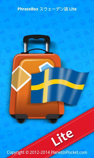 会話帳スウェーデン語 Lite