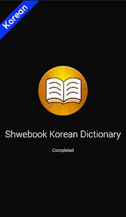 Shwebook Korean Dictionary- screenshot thumbnail