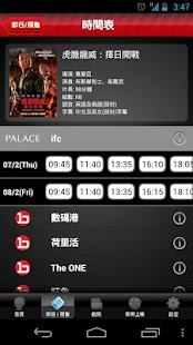 Ticketing-Broadway/PALACE/AMC- screenshot thumbnail
