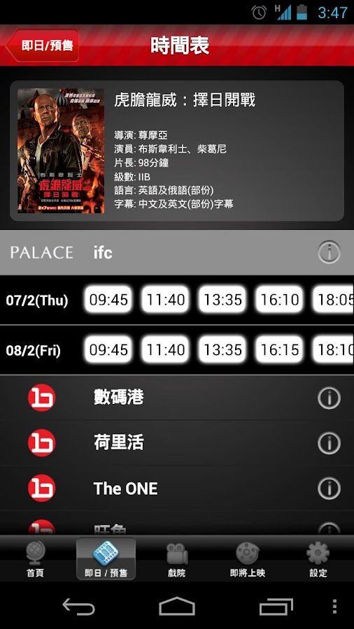 Ticketing-Broadway/PALACE/AMC- screenshot