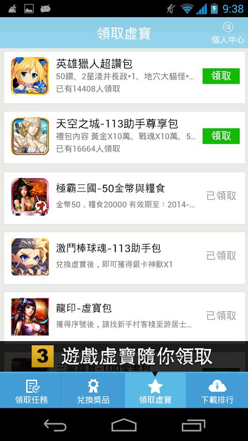 113助手 - 免費點數 - screenshot