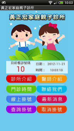 黃正宏家庭親子診所