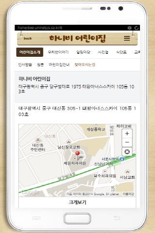 【免費通訊App】하니비 어린이집, 하니비-APP點子