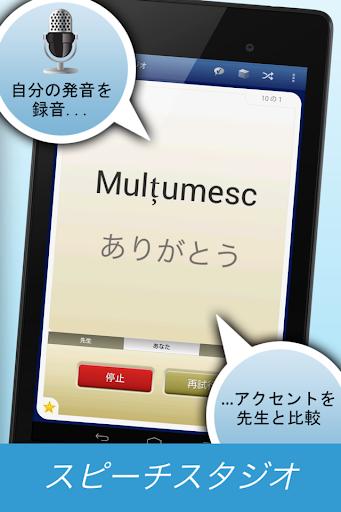玩教育App|Nemo ルーマニア語 [無料]免費|APP試玩