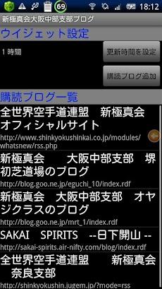 新極真会大阪中部支部ブログリーダーのおすすめ画像1