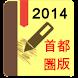 中学受験ヘルパー2014(首都圏版)Free