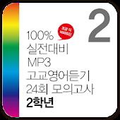 2015 고교영어듣기 24회 모의고사 2학년